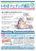 いわきマーチング通信_019