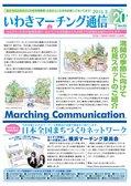 いわきマーチング通信_020