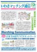 いわきマーチング通信_022