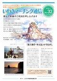 いわきマーチング通信 No.32