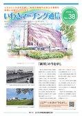 いわきマーチング通信 No.38