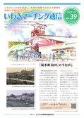いわきマーチング通信 No.39