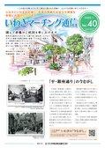 いわきマーチング通信 No.40