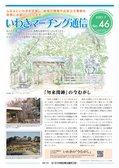 いわきマーチング通信 No.46